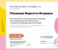 Английский язык онлайн Начальная школа