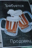 Продавец разливного пива
