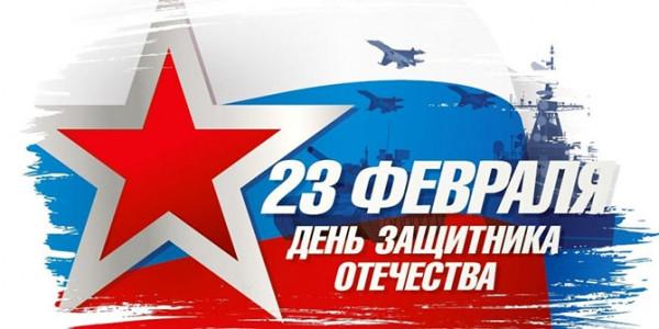 День защитника отечества 2020 в Сочи