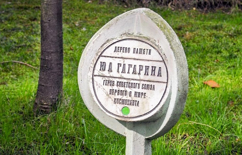 Гагаринский маршрут в Сочи
