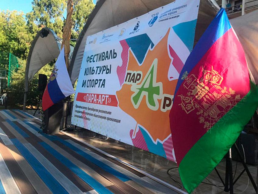 10 Фестиваль культуры и спорта «Пара-АРТ»