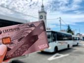 «Проезд дешевле с картой Visa»