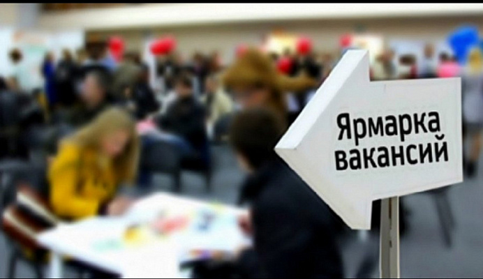 Сочинцев приглашают на ярмарки вакансий